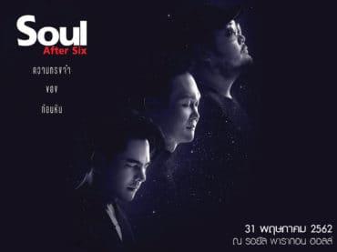 """สมาคมนักเรียนเก่าสาธิตจุฬาฯ ร่วมกับบริษัท วิจิคอร์ป จำกัด จัดคอนเสิร์ต """"Soul After Six…ความทรงจำของก้อนหิน"""""""